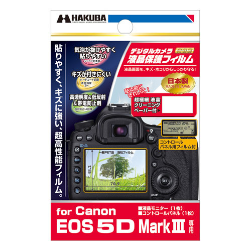 Canon EOS 5D Mark III 専用 液晶保護フィルム