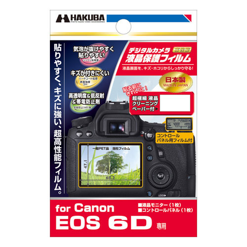 Canon EOS 6D 専用 液晶保護フィルム